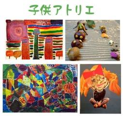 atelier_enfants_jp
